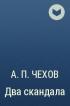 Антон Чехов - Два скандала
