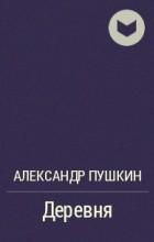 Александр Пушкин - Деревня