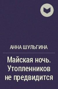 Анна Шульгина - Майская ночь. Утопленников не предвидится
