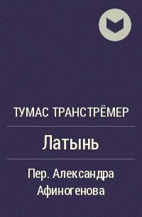 Тумас Транстрёмер - Латынь