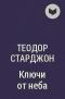 Теодор Старджон - Ключи от неба