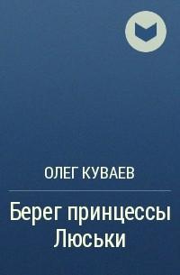 Олег Куваев - Берег принцессы Люськи