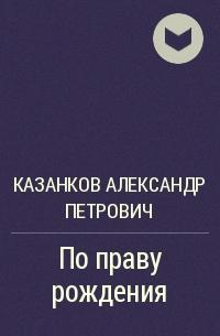 КАЗАНКОВ АЛЕКСАНДР ПЕТРОВИЧ ВОИН 2 СКАЧАТЬ БЕСПЛАТНО