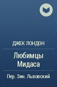 Джек Лондон - Любимцы Мидаса