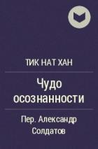 Тик Нат Хан - Чудо осознанности