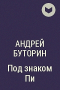 Андрей Буторин - Под знаком Пи