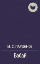 М. С. Парфенов - Бабай