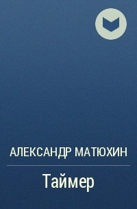 Александр Матюхин - Таймер