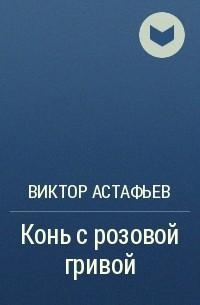 Виктор Астафьев - Конь с розовой гривой