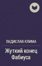 Ладислав Клима - Жуткий конец Фабиуса
