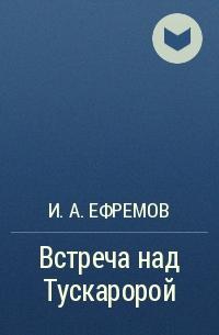 И. А. Ефремов - Встреча над Тускаророй