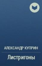 Александр Куприн - Листригоны