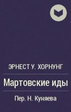 Эрнест У. Хорнунг - Мартовские иды