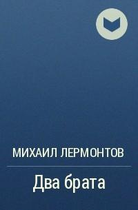 М. Ю. Лермонтов - Два брата