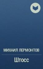 Михаил Лермонтов - Штосс