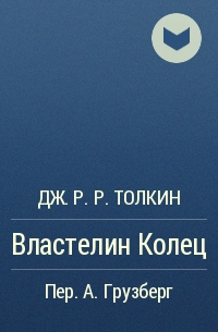 Дж. Р. Р. Толкин - Властелин Колец