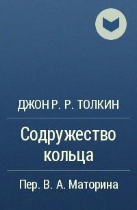 Джон Р.Р. Толкин - Содружество кольца