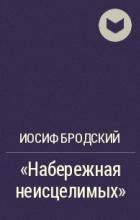 """Иосиф Бродский - """"Набережная неисцелимых"""""""