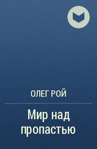 Олег Рой - Мир над пропастью