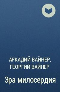 Аркадий Вайнер, Георгий Вайнер - Эра милосердия