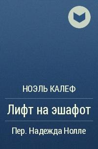 Ноэль Калеф - Лифт на эшафот