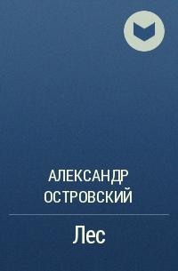 Александр Островский - Лес