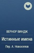 Вернор Виндж - Истинные имена