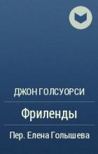 Джон Голсуорси - Фриленды