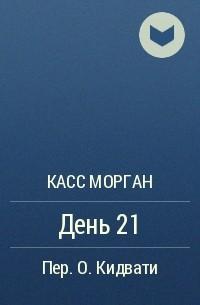КАСС МОРГАН ВОЗВРАЩЕНИЕ ДОМОЙ FB2 СКАЧАТЬ БЕСПЛАТНО