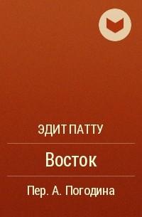Эдит Патту - Восток