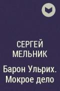 Сергей Мельник - Барон Ульрих. Мокрое дело