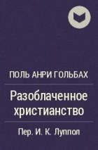 Обложка книги разоблаченное христианство гольбах