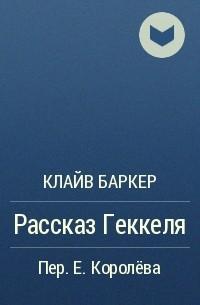 Клайв Баркер - Рассказ Геккеля