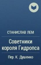 Станислав Лем - Советники короля Гидропса
