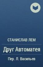 Станислав Лем - Друг Автоматея