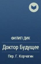 Филип Дик - Доктор Будущее