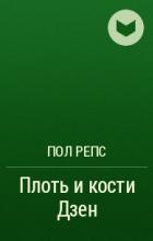 Пол Репс - Плоть и кости Дзен