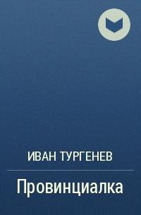 Иван Тургенев - Провинциалка