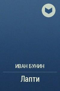 Иван Бунин - Лапти