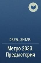 - Метро 2033. Предыстория