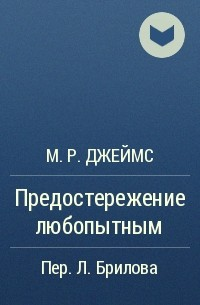 М. Р. Джеймс - Предостережение любопытным