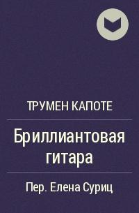 Трумен Капоте - Бриллиантовая гитара