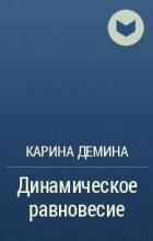 Карина Демина - Динамическое равновесие