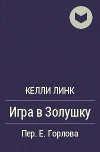 Келли Линк - Игра в Золушку
