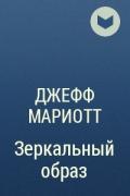 Джефф Мариотт - Зеркальный образ