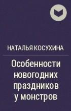 Наталья Косухина - Особенности новогодних праздников у монстров