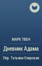 Марк Твен - Дневник Адама