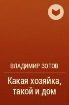 Владимир Зотов - Какая хозяйка, такой и дом