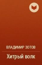 Владимир Зотов - Хитрый волк