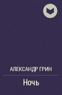 Александр Грин - Ночь